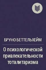 """Обложка книги """"О психологической привлекательности тоталитаризма"""""""