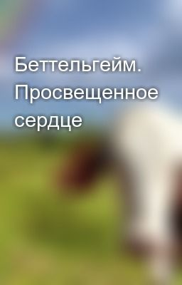 """Обложка книги """"Просвещенное сердце"""""""