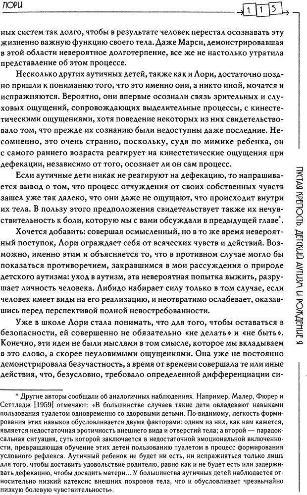 DJVU. Пустая крепость. Детский аутизм и рождение Я. Беттельгейм Б. Страница 115. Читать онлайн