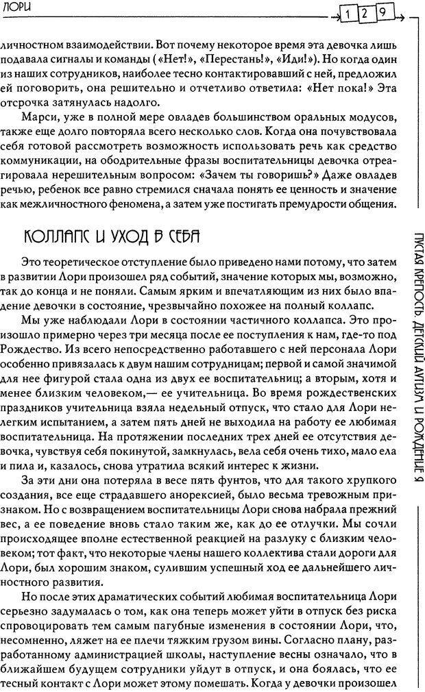 DJVU. Пустая крепость. Детский аутизм и рождение Я. Беттельгейм Б. Страница 129. Читать онлайн