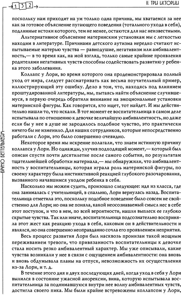 DJVU. Пустая крепость. Детский аутизм и рождение Я. Беттельгейм Б. Страница 132. Читать онлайн