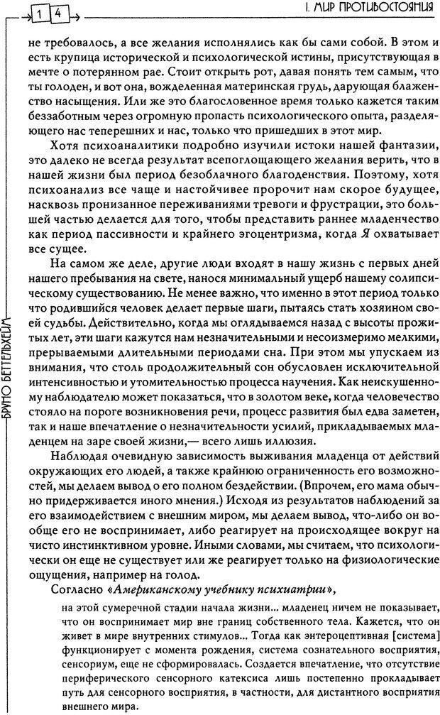 DJVU. Пустая крепость. Детский аутизм и рождение Я. Беттельгейм Б. Страница 14. Читать онлайн