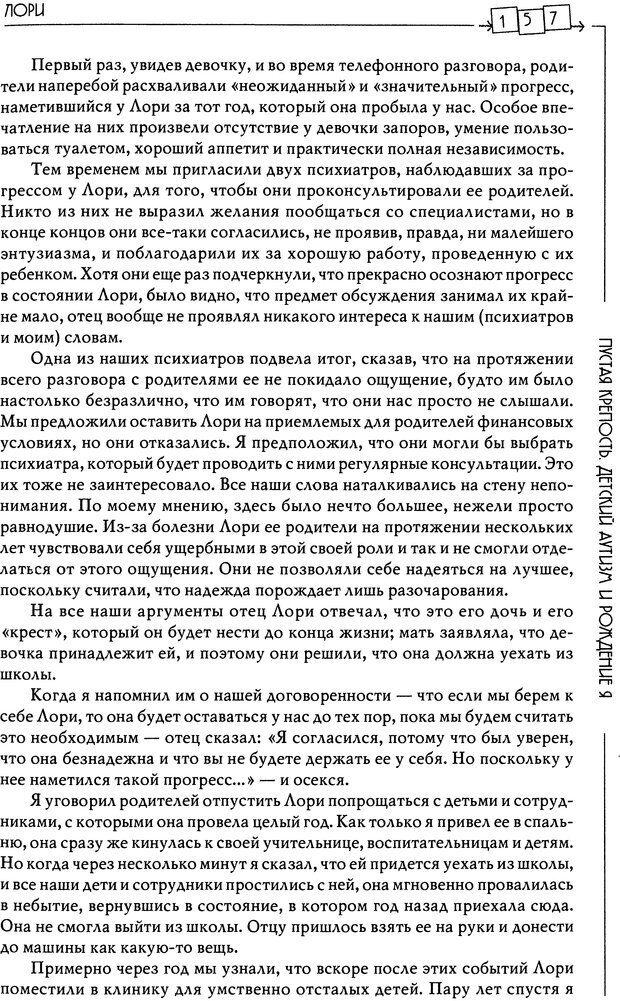 DJVU. Пустая крепость. Детский аутизм и рождение Я. Беттельгейм Б. Страница 157. Читать онлайн