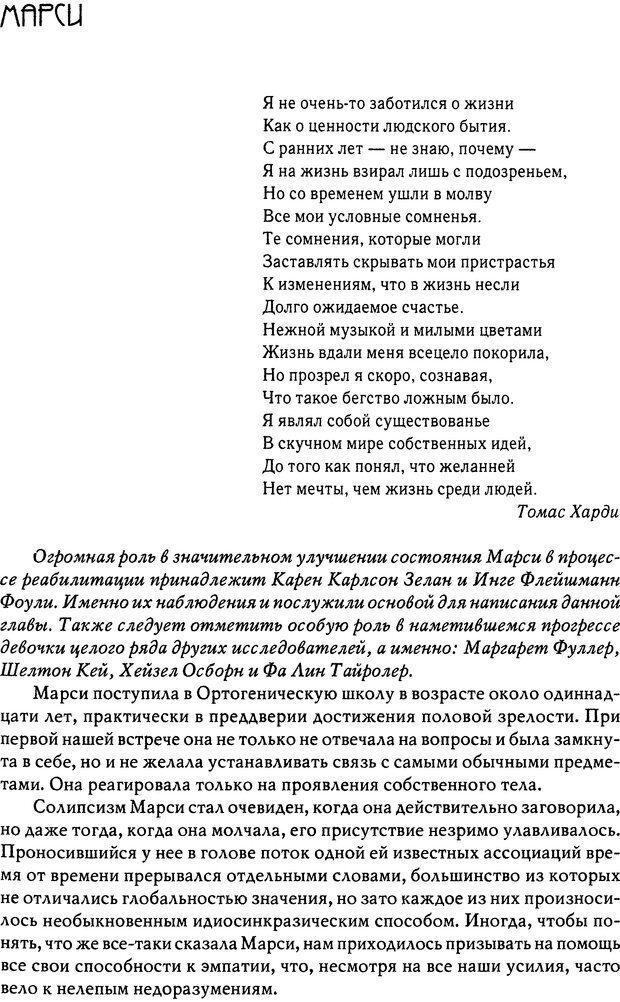 DJVU. Пустая крепость. Детский аутизм и рождение Я. Беттельгейм Б. Страница 159. Читать онлайн