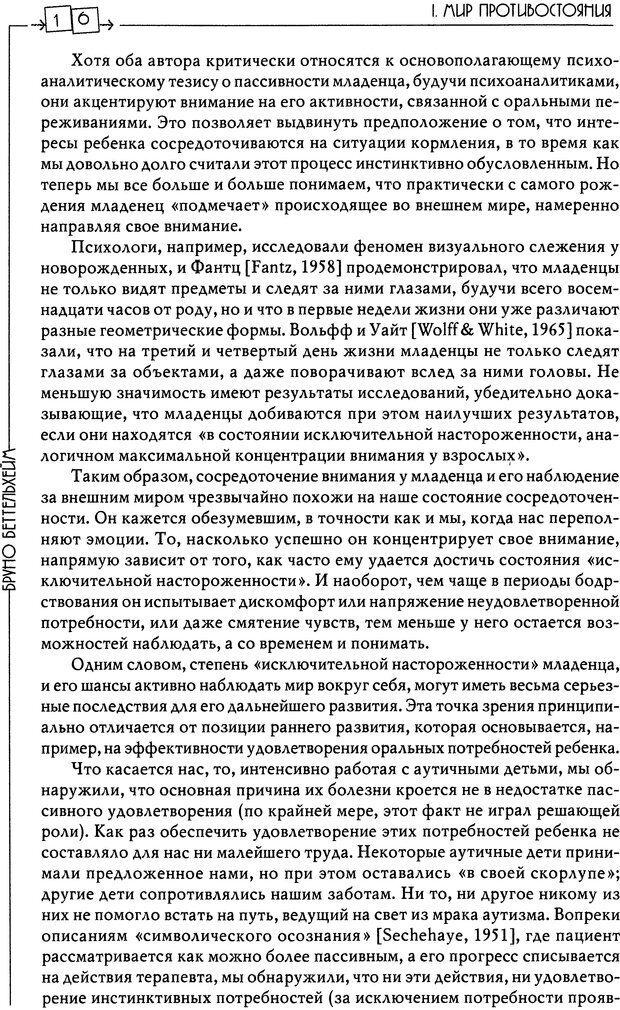 DJVU. Пустая крепость. Детский аутизм и рождение Я. Беттельгейм Б. Страница 16. Читать онлайн
