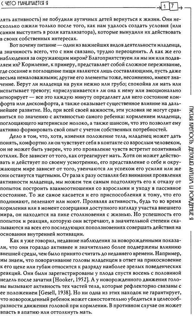 DJVU. Пустая крепость. Детский аутизм и рождение Я. Беттельгейм Б. Страница 17. Читать онлайн