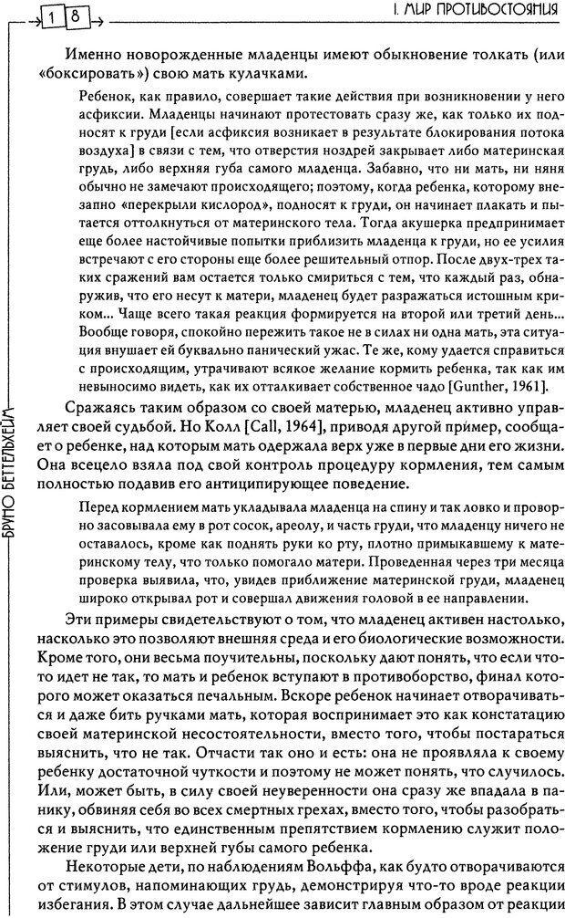 DJVU. Пустая крепость. Детский аутизм и рождение Я. Беттельгейм Б. Страница 18. Читать онлайн