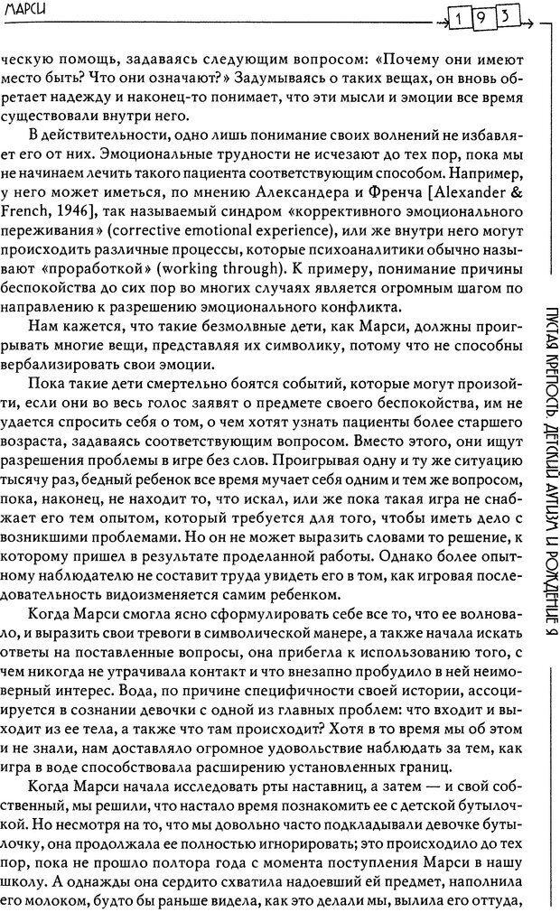 DJVU. Пустая крепость. Детский аутизм и рождение Я. Беттельгейм Б. Страница 193. Читать онлайн