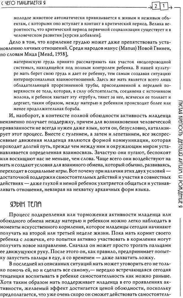 DJVU. Пустая крепость. Детский аутизм и рождение Я. Беттельгейм Б. Страница 21. Читать онлайн