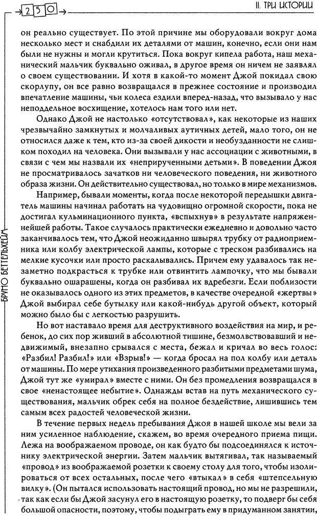DJVU. Пустая крепость. Детский аутизм и рождение Я. Беттельгейм Б. Страница 250. Читать онлайн