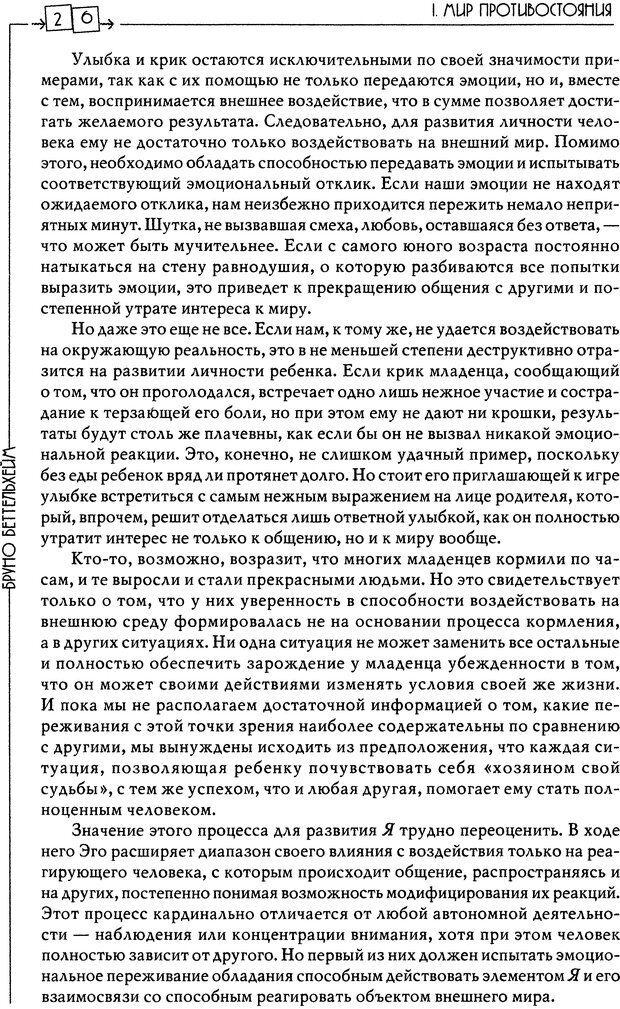 DJVU. Пустая крепость. Детский аутизм и рождение Я. Беттельгейм Б. Страница 26. Читать онлайн