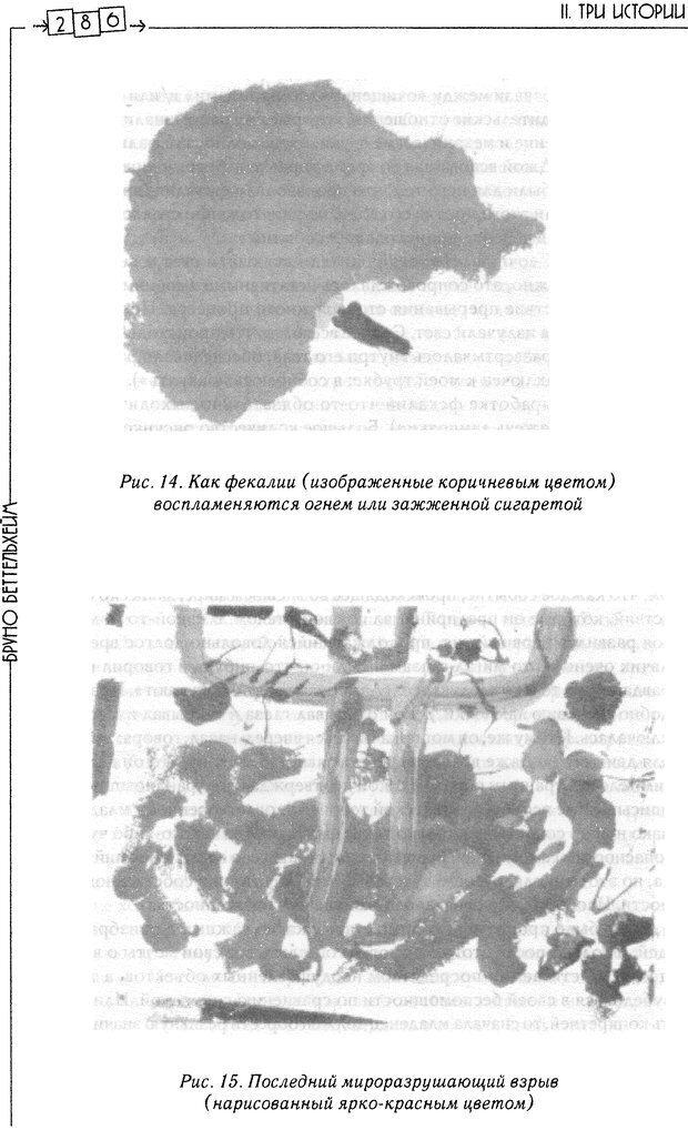 DJVU. Пустая крепость. Детский аутизм и рождение Я. Беттельгейм Б. Страница 286. Читать онлайн