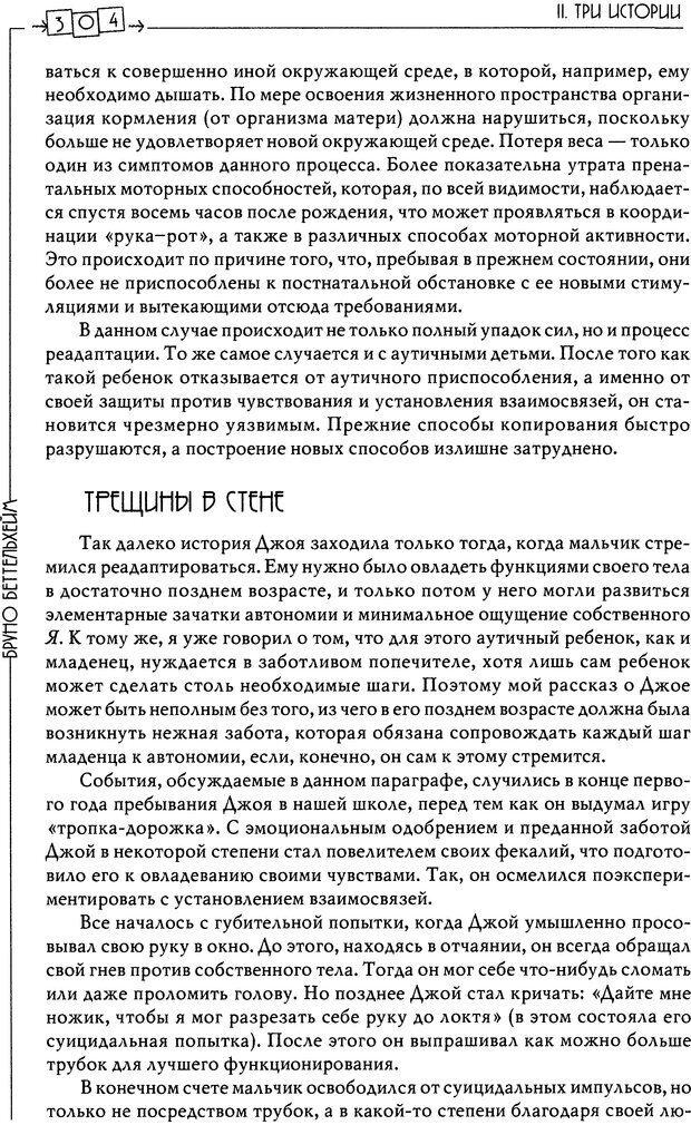 DJVU. Пустая крепость. Детский аутизм и рождение Я. Беттельгейм Б. Страница 304. Читать онлайн