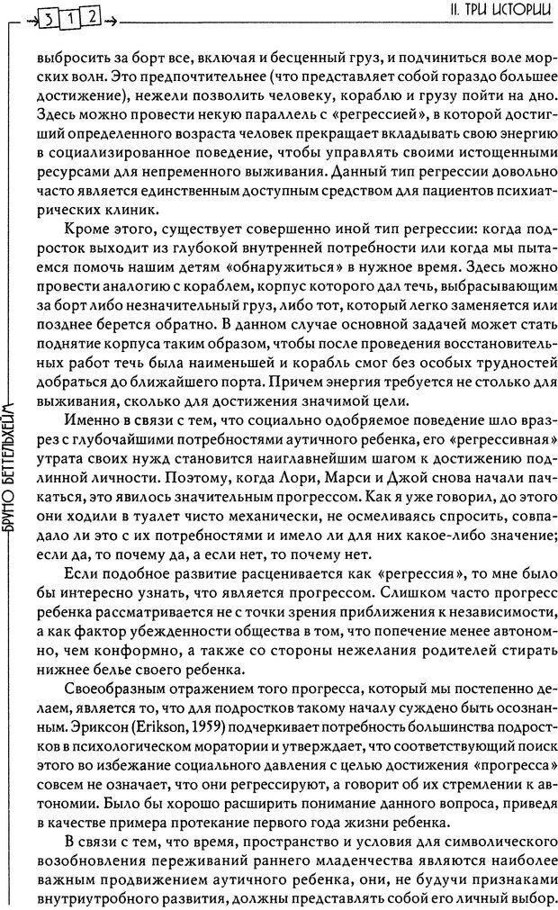 DJVU. Пустая крепость. Детский аутизм и рождение Я. Беттельгейм Б. Страница 312. Читать онлайн