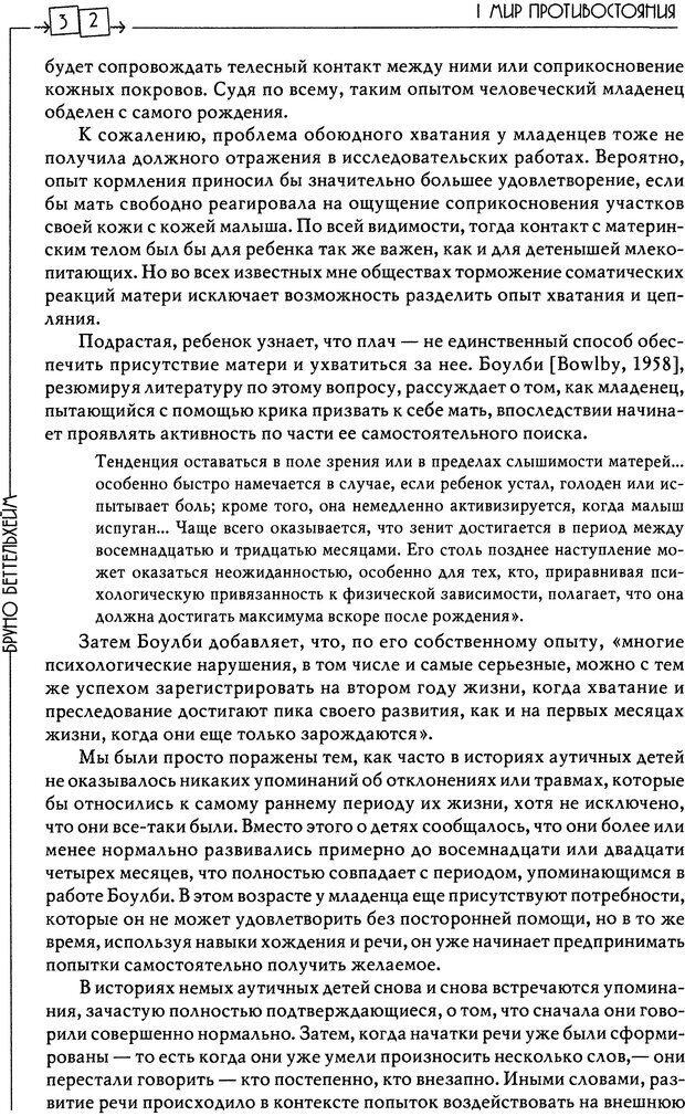 DJVU. Пустая крепость. Детский аутизм и рождение Я. Беттельгейм Б. Страница 32. Читать онлайн