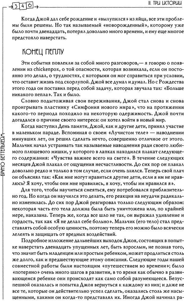 DJVU. Пустая крепость. Детский аутизм и рождение Я. Беттельгейм Б. Страница 346. Читать онлайн