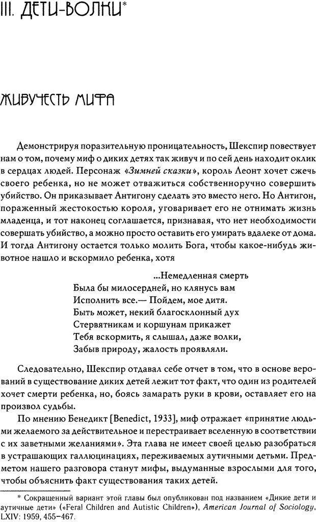 DJVU. Пустая крепость. Детский аутизм и рождение Я. Беттельгейм Б. Страница 359. Читать онлайн