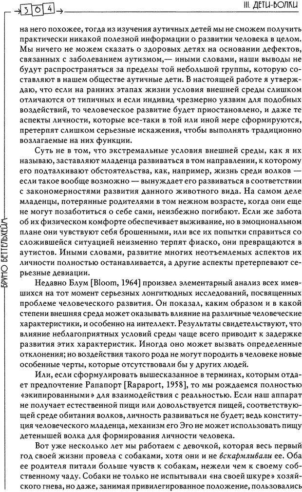 DJVU. Пустая крепость. Детский аутизм и рождение Я. Беттельгейм Б. Страница 364. Читать онлайн