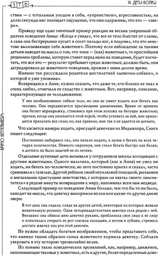 DJVU. Пустая крепость. Детский аутизм и рождение Я. Беттельгейм Б. Страница 376. Читать онлайн