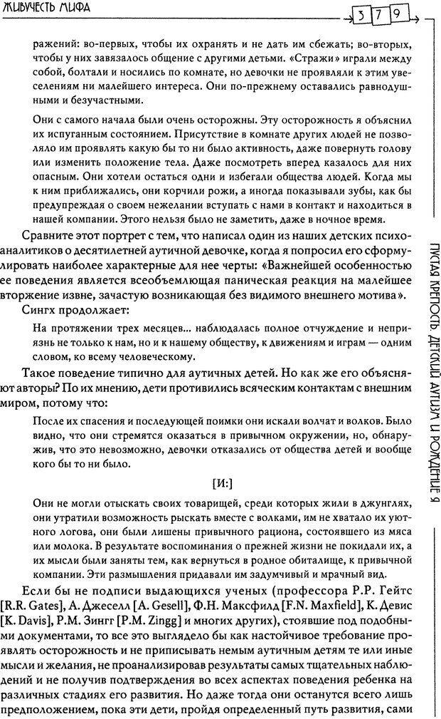 DJVU. Пустая крепость. Детский аутизм и рождение Я. Беттельгейм Б. Страница 379. Читать онлайн