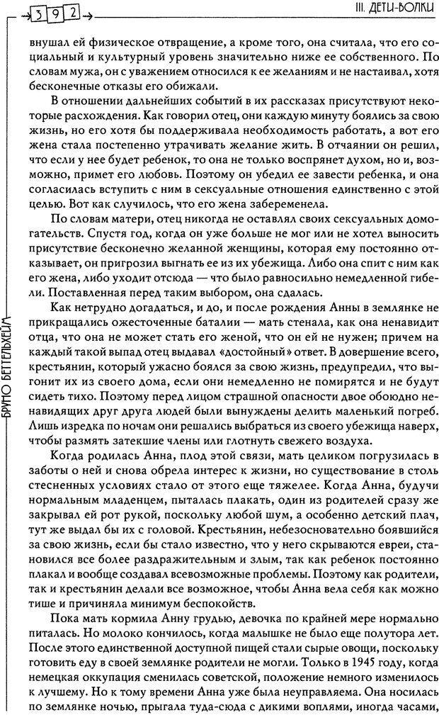 DJVU. Пустая крепость. Детский аутизм и рождение Я. Беттельгейм Б. Страница 392. Читать онлайн