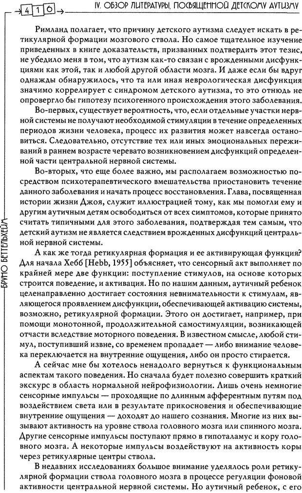 DJVU. Пустая крепость. Детский аутизм и рождение Я. Беттельгейм Б. Страница 416. Читать онлайн