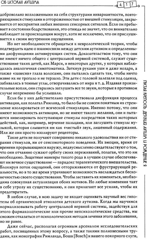 DJVU. Пустая крепость. Детский аутизм и рождение Я. Беттельгейм Б. Страница 417. Читать онлайн