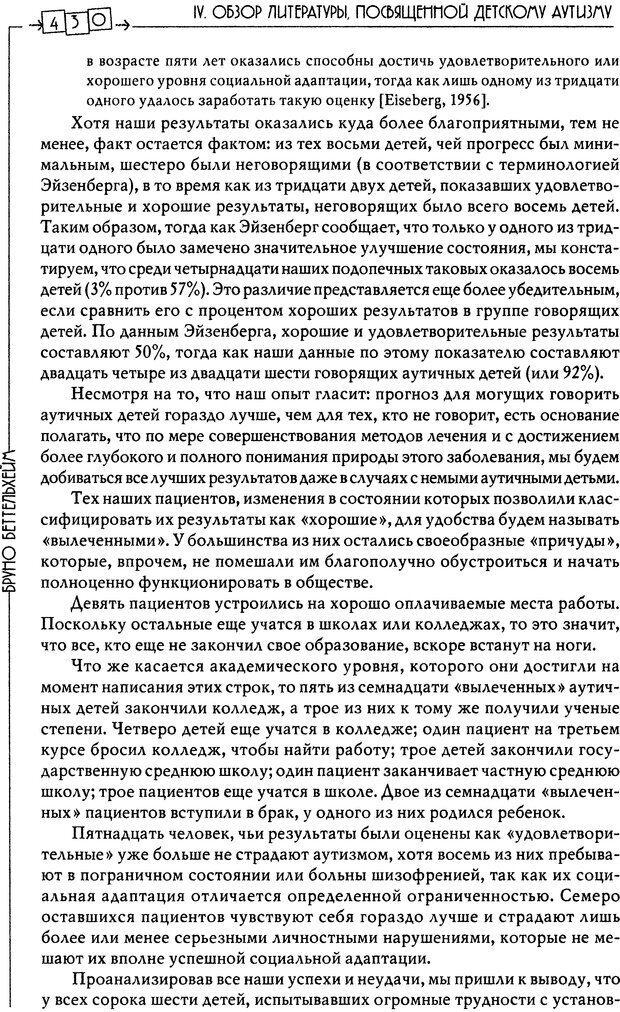DJVU. Пустая крепость. Детский аутизм и рождение Я. Беттельгейм Б. Страница 430. Читать онлайн
