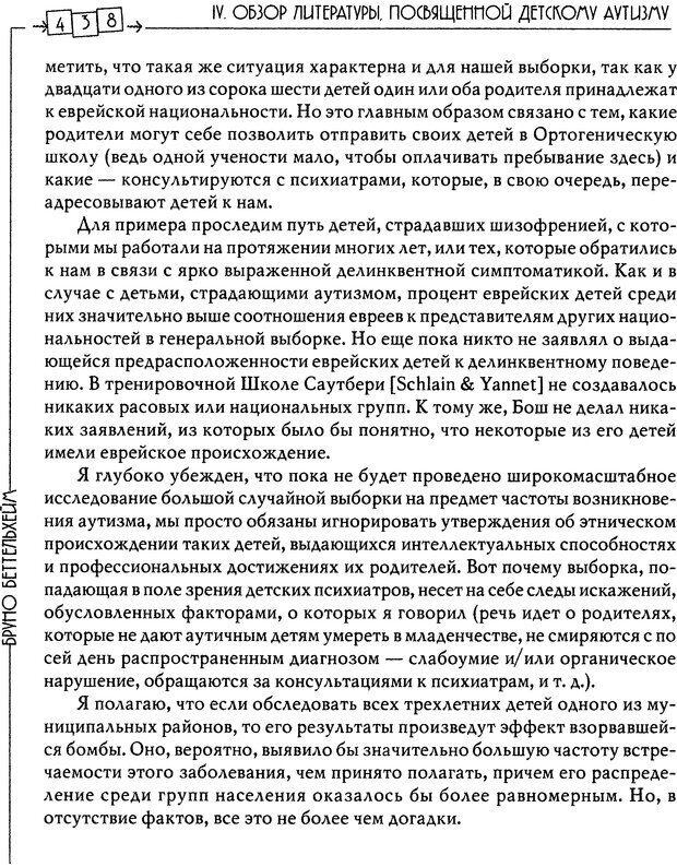 DJVU. Пустая крепость. Детский аутизм и рождение Я. Беттельгейм Б. Страница 438. Читать онлайн