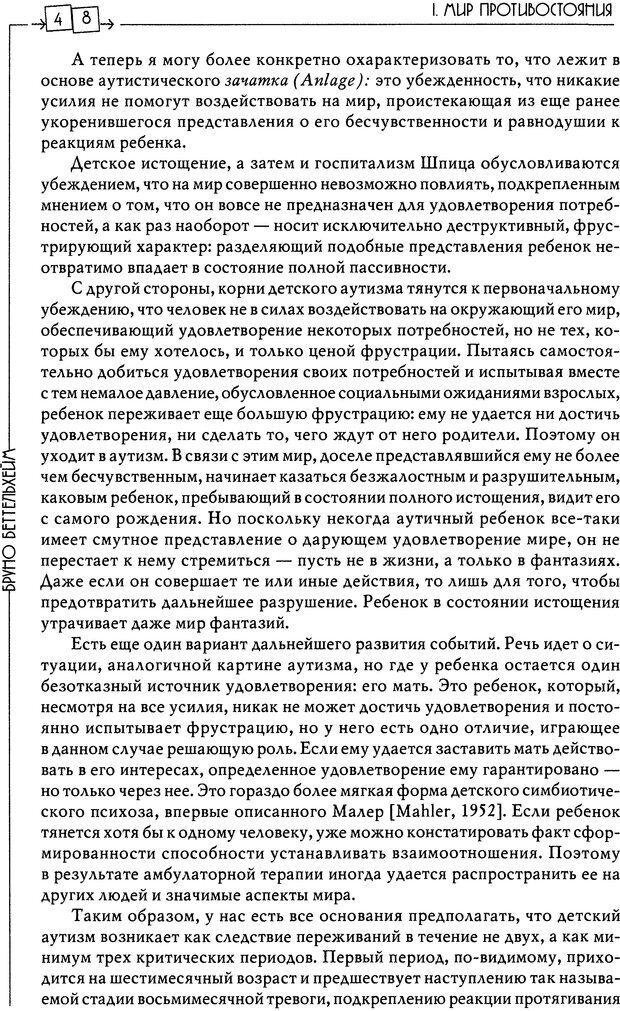DJVU. Пустая крепость. Детский аутизм и рождение Я. Беттельгейм Б. Страница 48. Читать онлайн