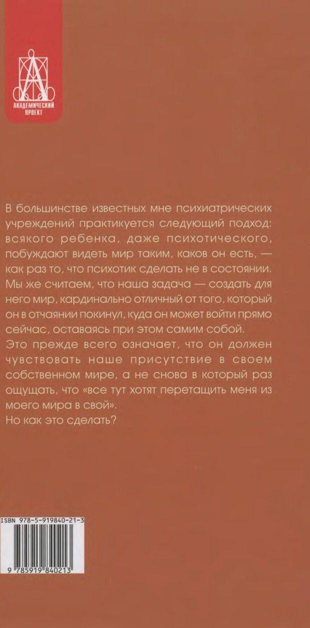 DJVU. Пустая крепость. Детский аутизм и рождение Я. Беттельгейм Б. Страница 481. Читать онлайн