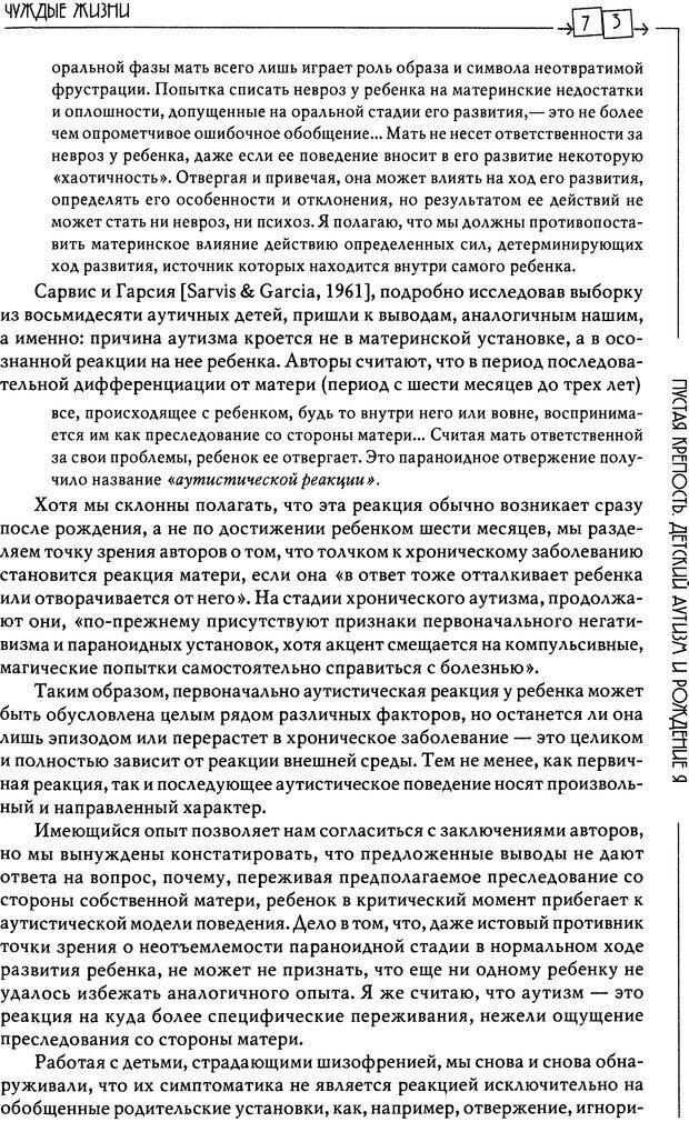 DJVU. Пустая крепость. Детский аутизм и рождение Я. Беттельгейм Б. Страница 73. Читать онлайн