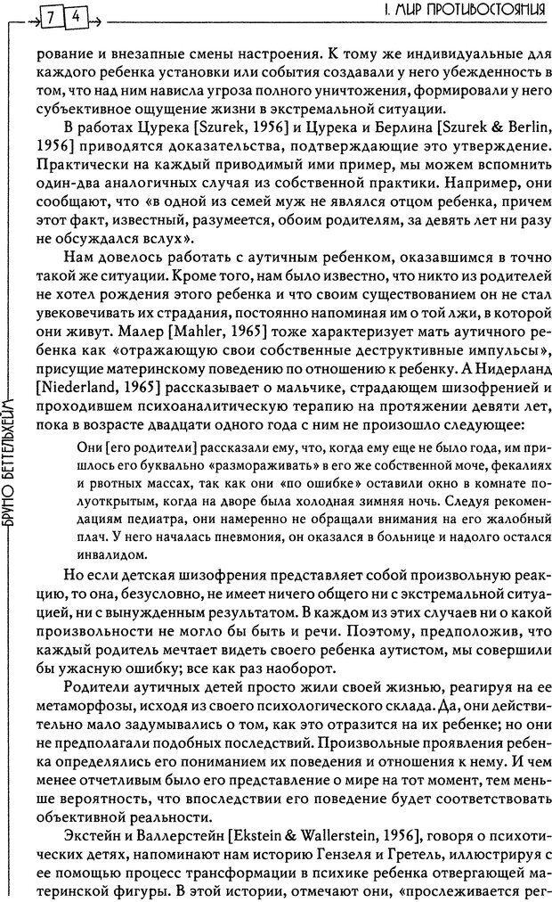 DJVU. Пустая крепость. Детский аутизм и рождение Я. Беттельгейм Б. Страница 74. Читать онлайн