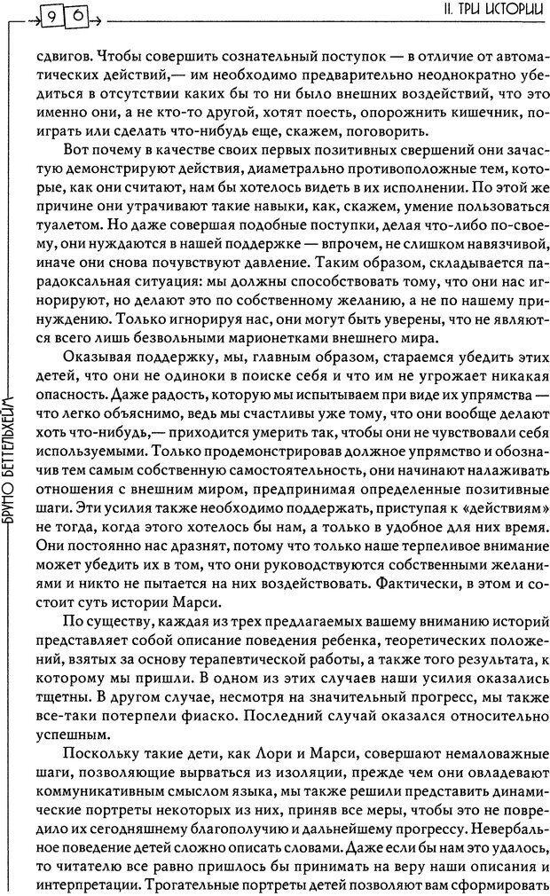 DJVU. Пустая крепость. Детский аутизм и рождение Я. Беттельгейм Б. Страница 96. Читать онлайн