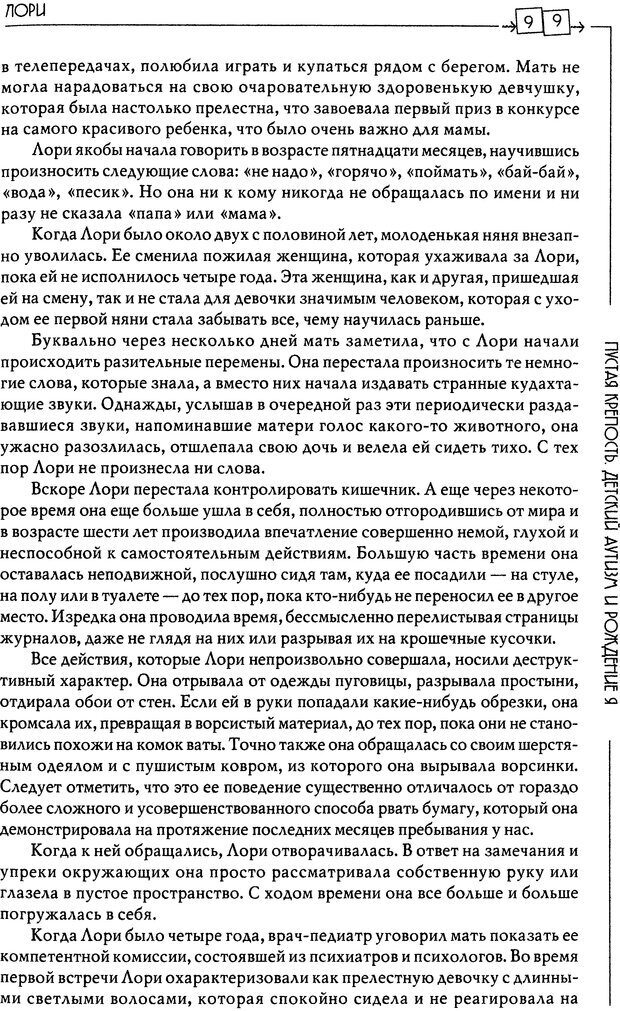 DJVU. Пустая крепость. Детский аутизм и рождение Я. Беттельгейм Б. Страница 99. Читать онлайн