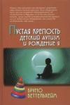 """Обложка книги """"Пустая крепость. Детский аутизм и рождение Я"""""""