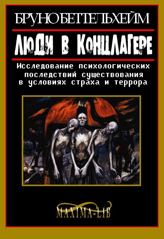 """Обложка книги """"Люди в концлагере"""""""