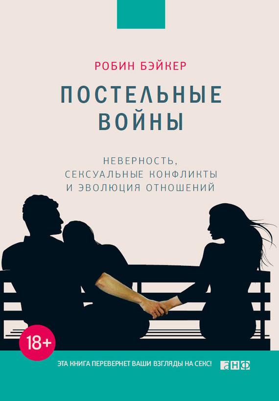 """Обложка книги """"Постельные войны. Неверность, сексуальные конфликты и эволюция отношений"""""""