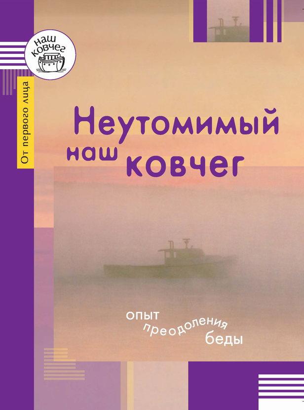 """Обложка книги """"Неутомимый наш ковчег. Опыт преодоления беды"""""""