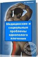 Медицинские и социальные проблемы однополого влечения, Бейлькин Михаил