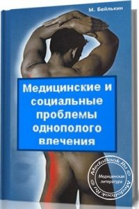 """Обложка книги """"Медицинские и социальные проблемы однополого влечения"""""""