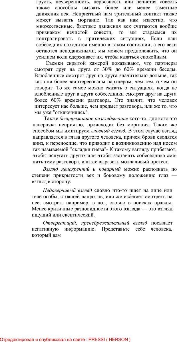 PDF. Психология мимики. Как читать мысли по лицу. Бирах А. Страница 36. Читать онлайн