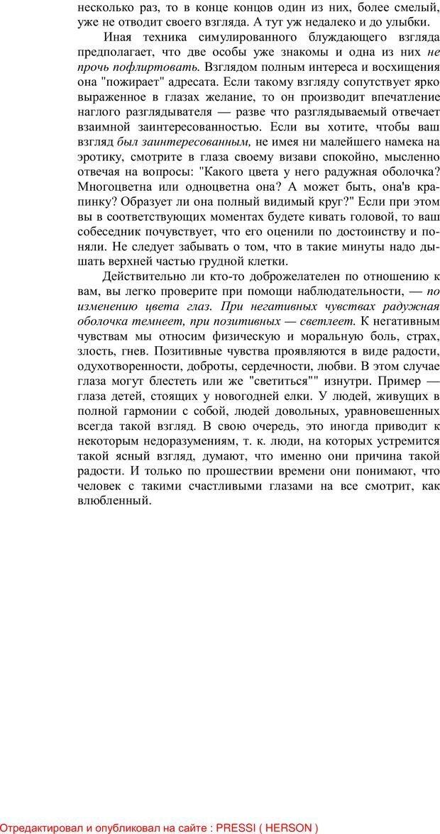 PDF. Психология мимики. Как читать мысли по лицу. Бирах А. Страница 40. Читать онлайн