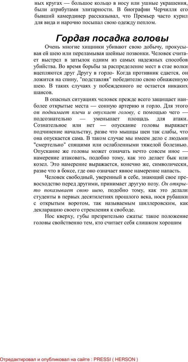 PDF. Психология мимики. Как читать мысли по лицу. Бирах А. Страница 60. Читать онлайн