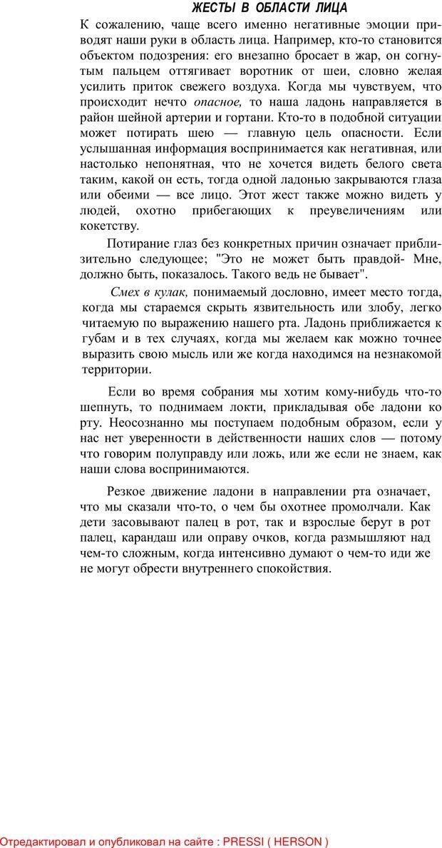 PDF. Психология мимики. Как читать мысли по лицу. Бирах А. Страница 62. Читать онлайн