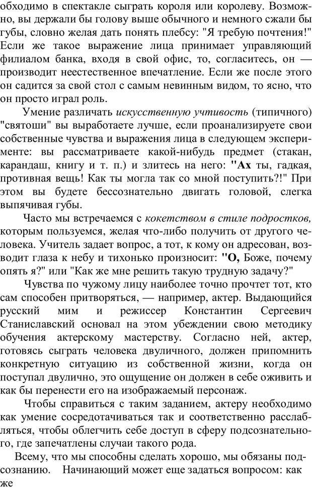 PDF. Психология мимики. Как читать мысли по лицу. Бирах А. Страница 73. Читать онлайн