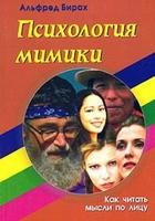 """Обложка книги """"Психология мимики. Как читать мысли по лицу"""""""