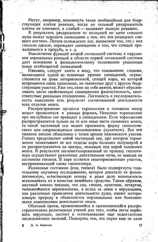 Дабирюков, являясь видным специалистом в области изучения эволюции высшей нервной деятельности, дал