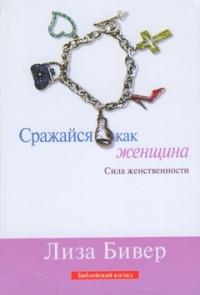 """Обложка книги """"Сражайся как женщина"""""""