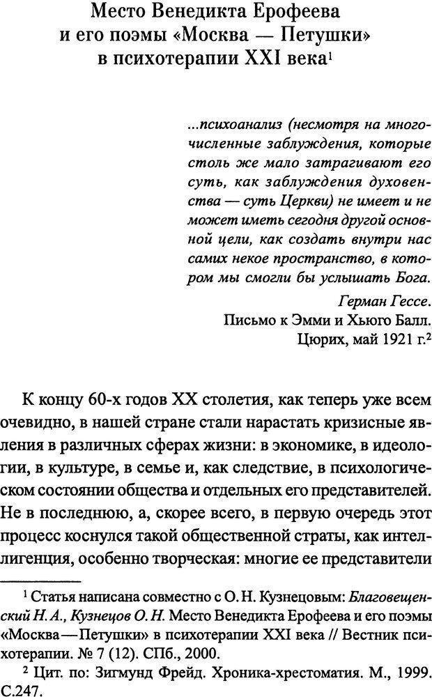 DJVU. Расчленение Кафки. Благовещенский Н. А. Страница 137. Читать онлайн